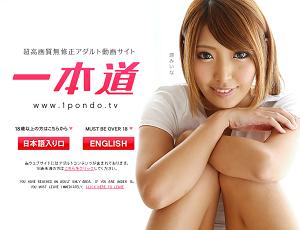 AV系無修正アダルトエロ動画サイト「一本道」がおすすめ!